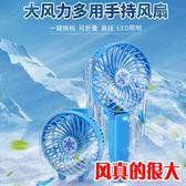 旅游便攜式大風力手持風扇折疊多用途USB充電風扇配18650蓄電電池