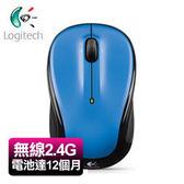 Logitech 羅技 M325 2.4G無線滑鼠 藍