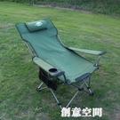戶外摺疊椅釣魚椅便攜坐躺兩用躺椅午休床露營沙灘椅 NMS創意新品