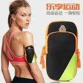 臂包 跑步手機臂包男女款健身裝備運動手機臂套手機袋手腕包通用手臂包  瑪麗蘇