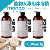 *KING WANG*萌狗mongo《寵物犬專用沐浴精》1000ML 犬適用 多款可任選