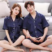 情侶睡衣夏天韓版冰絲2套價男女短袖性感仿真絲綢兩件套裝家居服 春生雜貨