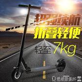 電動滑板車可折疊迷你兩輪成人電動代步車便攜小型電瓶車 igo爾碩數位3c