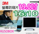 ▶附迷你固定貼片◀ 3M 19吋LCD16:10保護防窺片 型號:PF19.0W《 255.2mm x 408.0mm 防窺片 》