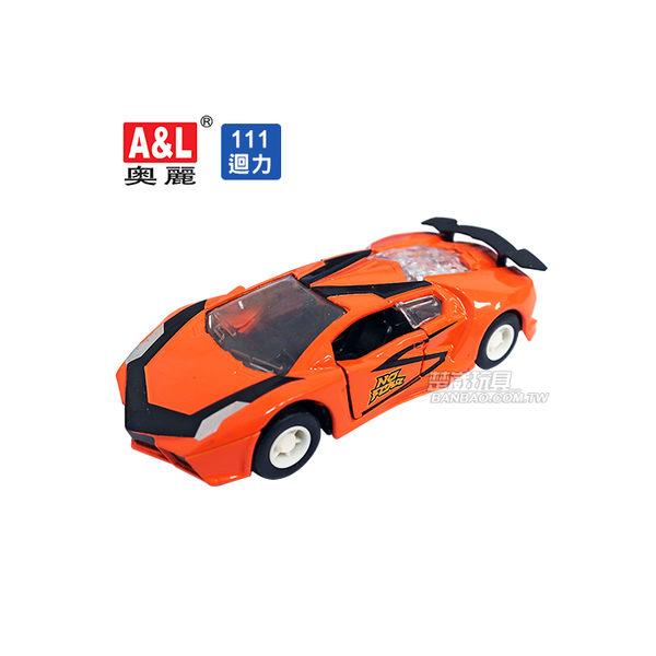 A&L奧麗迷你合金車 NO.111超級跑車 迴力車 超跑 賽車 模型車(1:64)【楚崴玩具】
