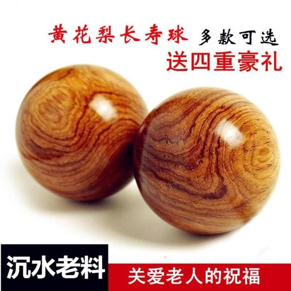 黃花梨木健身球手球手握球