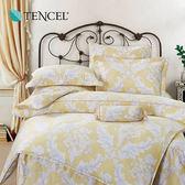天絲 Tencel 和熙 床罩 特大七件組 100%雙面純天絲 伊尚厚生活美學
