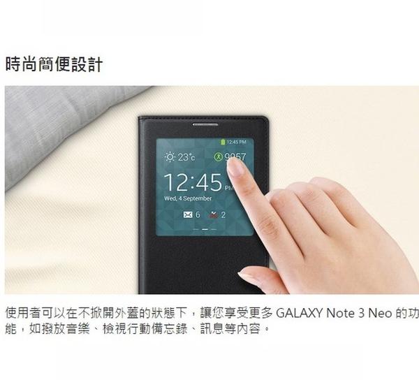 三星 Note3 NEO【原廠感應皮套 S-VIEW】N7505、N7507【神腦國際盒裝公司貨】不是 NOTE3