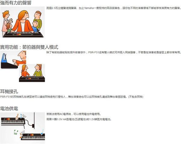 【非凡樂器】YAMAHA山葉 PSR-F51 標準61鍵電子琴 / 含琴袋+琴架套組 / 公司貨保固