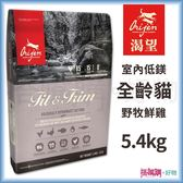 Orijen渴望『室內低鎂貓-野牧鮮雞(挑嘴貓配方)』5.4kg【搭嘴購】