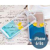 iPhone 6/6s 鴨子 流動殼 保護套 軟套 手機套 手機殼