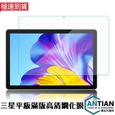 三星 Tab A7 2020 10.4吋 平板鋼化膜 T500 T505 T507 滿版 保護貼 高清 螢幕保護貼