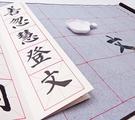 水寫布水寫布書法布毛筆字帖水寫布套裝盒空白米字格初學者練習 【快速出貨】