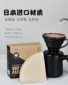 無漂白 咖啡過濾紙手沖滴漏式濾網美式咖啡機扇形錐形原木濾紙V60 JUST M
