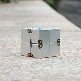 魔方減壓無限方塊成人益智創意玩具【雙十一狂歡8折起】