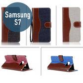 SAMSUNG 三星 S7 牛仔撞色 側翻 皮套 支架 插卡 保護套 手機套 手機殼 保護殼