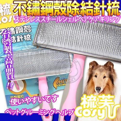 【zoo寵物商城】 Cory《梳芙》JJ-SF-012寵物不鏽鋼殼除結針梳-L號