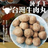 【WANG-免運費】陳家超彈食神超大顆牛肉丸-2盒【每盒300g±10%/約10~14顆】