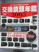 【書寶二手書T6/攝影_E5Y】交換鏡頭年鑑2005_西平英生