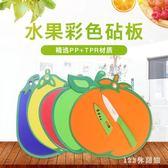 砧板廚房抗菌防霉塑料菜板宿舍切水果砧板陶瓷水果刀套裝嬰兒輔食案板 LH6843【123休閒館】