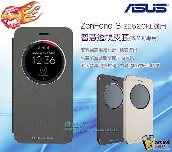 華碩 ASUS Zenfone 3 ZE520KL 原廠智慧透視皮套 金色 全新公司貨 側掀 掀蓋 手機殼