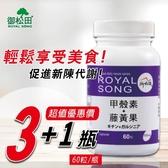 【御松田】甲殼素+藤黃果(60粒x3+1瓶)~幫助消化可搭配白腎豆奇亞籽蘆薈藍藻益生菌酵素使用