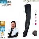 【海夫健康生活館】MEGA COOUV 冰感 防曬 止滑手掌款 袖套 女款 (UV-F502)