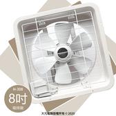 【宏品】8吋吸排兩用風扇 排風扇 吸排扇 H-308