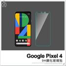 Google Pixel 4 鋼化玻璃 手機螢幕 玻璃貼 鋼化 玻璃膜 非滿版 保護貼 半版 保貼 保護膜 H06X3