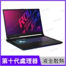 華碩 ASUS G712LV-0041C10750H 潮魂黑 ROG電競筆電【17.3 FHD/i7-10750H/升16G/RTX 2060 6G/512G SSD/Buy3c奇展】