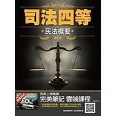 民法概要(5版)(司法四等考試適用)