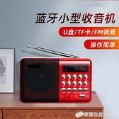 收音機 藍芽收音機多功能老人播放器可充電插卡小音響迷你廣播唱戲機音箱 檸檬衣舍