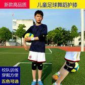 兒童護肘護膝套裝足球舞蹈輪滑防摔跪地運動護膝護胳膊護手肘透氣
