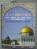 【書寶二手書T1/旅遊_XEP】走入大絲路中東段-以色列、巴勒斯坦、約旦、黎巴嫩…_老夫子姊姊