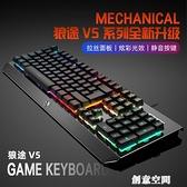 狼途電競機械手感鍵盤有線游戲專用筆記本台式電腦外接鼠標鍵鼠非無聲 NMS 創意空間
