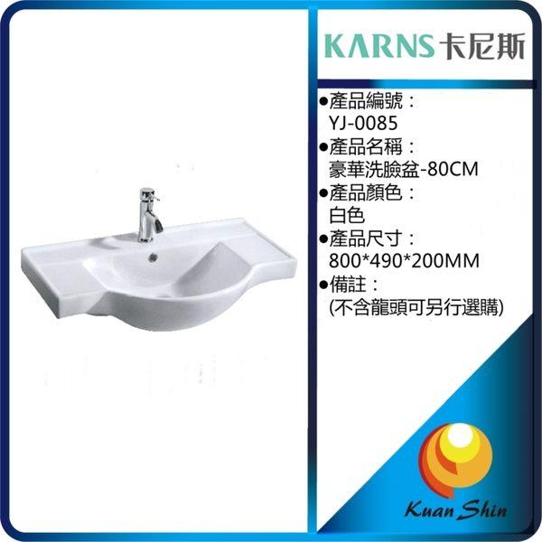 KARNS卡尼斯 中邊盆 YJ-0085 (不含龍頭)