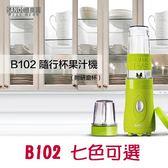 限時優惠價 思樂誼SANOE 隨行杯果汁機 B102 7色 (附研磨杯) 公司貨 三年保固  健身/慢跑/腳踏車