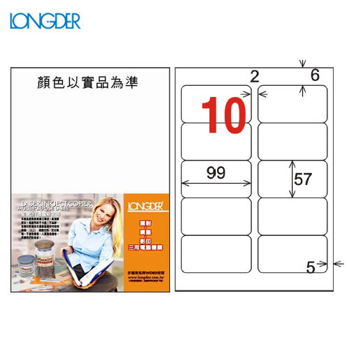 【量販2盒】龍德 A4三用電腦標籤(雷射/噴墨/影印) LD-814-W-A(白)  10格(105張/盒)列印標籤/信封/貼紙