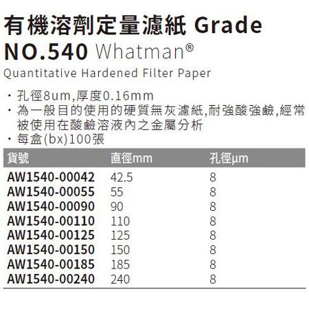 《Whatman®》有機溶劑定量濾紙 Grade NO.540 Quantitative Hardened Filter Paper