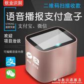 二維碼掃描平台超市收銀專用條形碼掃描搶激光掃碼槍掃碼器 WD WD科炫數位