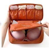 ►內衣收納包 二代  旅行收納袋 內衣袋 整理包 收納箱 便攜洗漱包 旅行收納組【D1027】