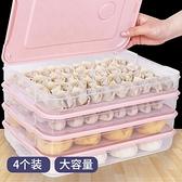 餃子盒凍餃子家用冰箱保鮮收納盒雞蛋盒水餃多層速凍餛飩盒大號   年終大促