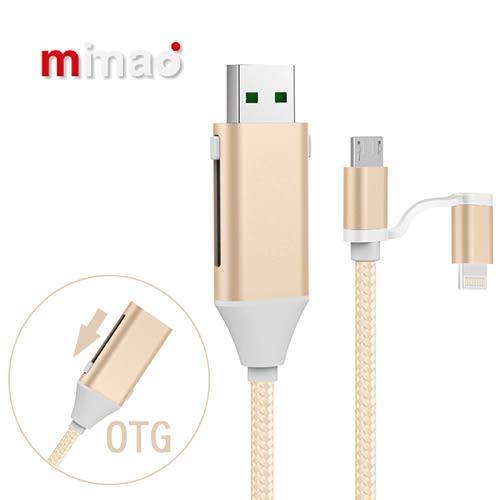 □創新多功能 Apple Lightning&MICRO USB 充電線 傳輸線 □鋁合金接頭 MICRO OTG 轉接頭傳輸線 一線多用途