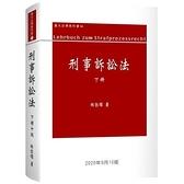 刑事訴訟法論(下冊)(10版)