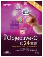 二手書博民逛書店 《學會Objective-C 的24堂課 第二版》 R2Y ISBN:9862763795│蔡明志