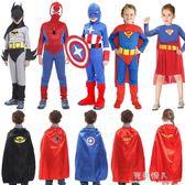 萬圣節兒童服裝男童cosplay超人美國隊長蜘蛛俠披風斗篷演出服女  完美情人精品館