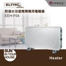 ELTAC歐頓 防潑水浴室房間兩用電暖器...