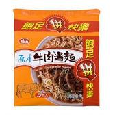 味王原汁牛肉麵組合包82g*5入【愛買】