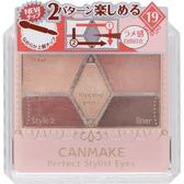 CANMAKE 完美色計眼影盤 959-19色號 另售 EXCEL PD SR CS