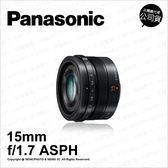 【請先詢問庫存】Panasonic LEICA DG SUMMILUX 15mm F1.7 ASPH 公司貨 ★24期0利率★ 薪創數位